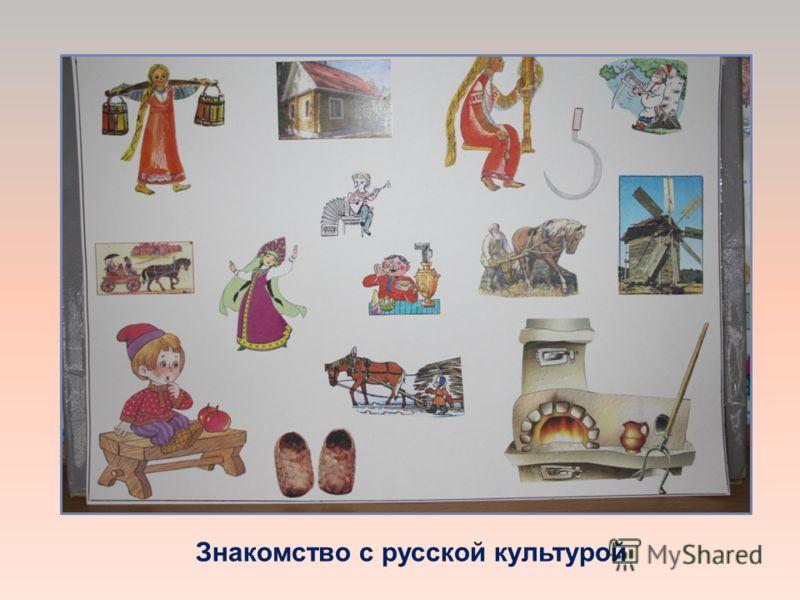 Знакомство с русской культурой