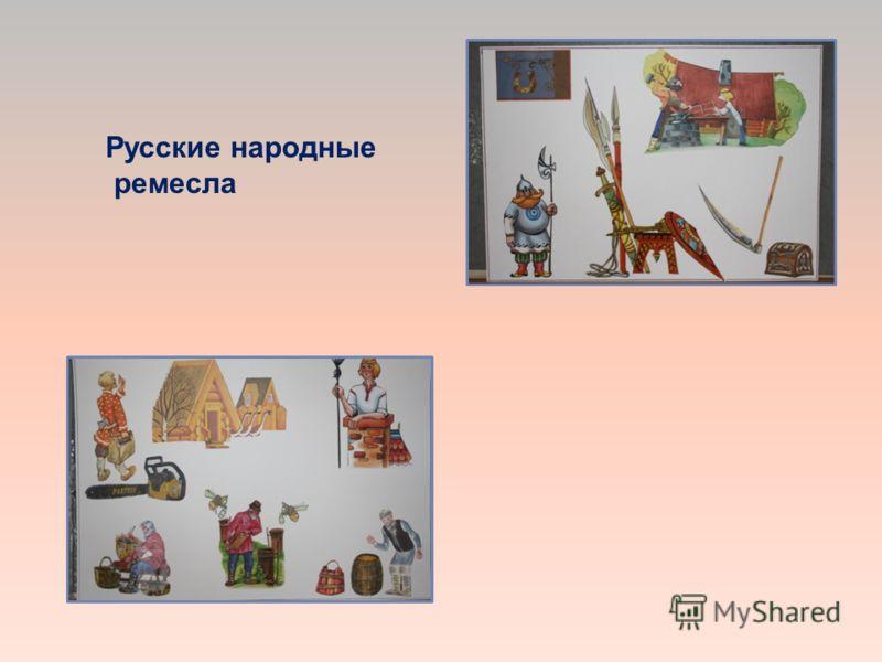 Русские народные ремесла