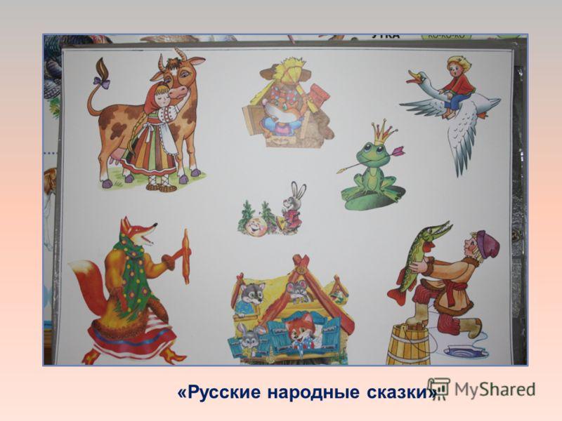 «Русские народные сказки» »