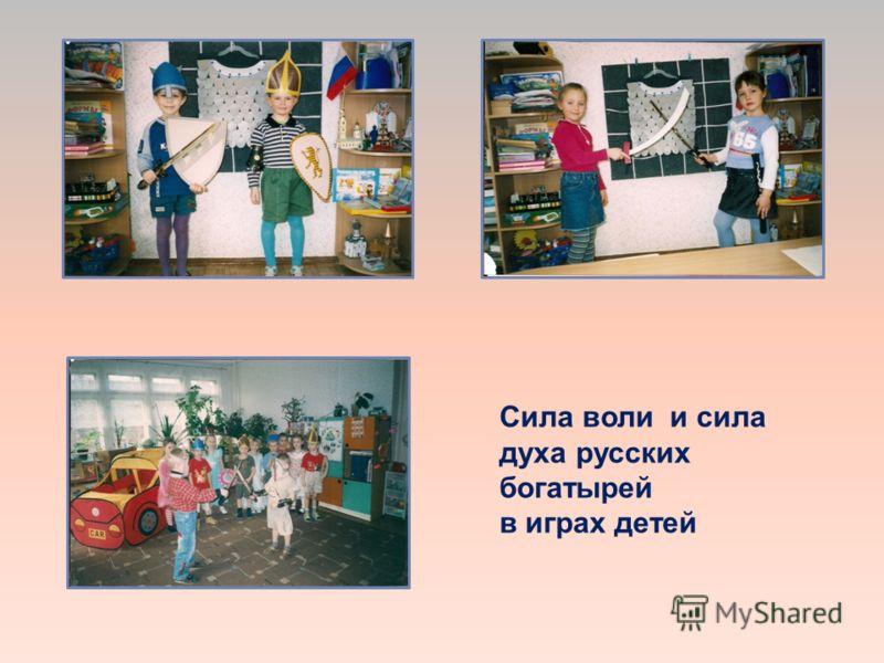 Сила воли и сила духа русских богатырей в играх детей