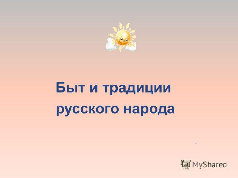 Быт и традиции русского народа.