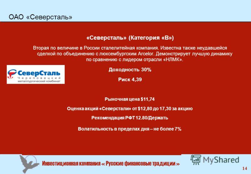 Инвестиционная компания « Русские финансовые традиции » 14 «Северсталь» (Категория «В») Вторая по величине в России сталелитейная компания. Известна также неудавшейся сделкой по объединению с люксембургским Arcelor. Демонстрирует лучшую динамику по с