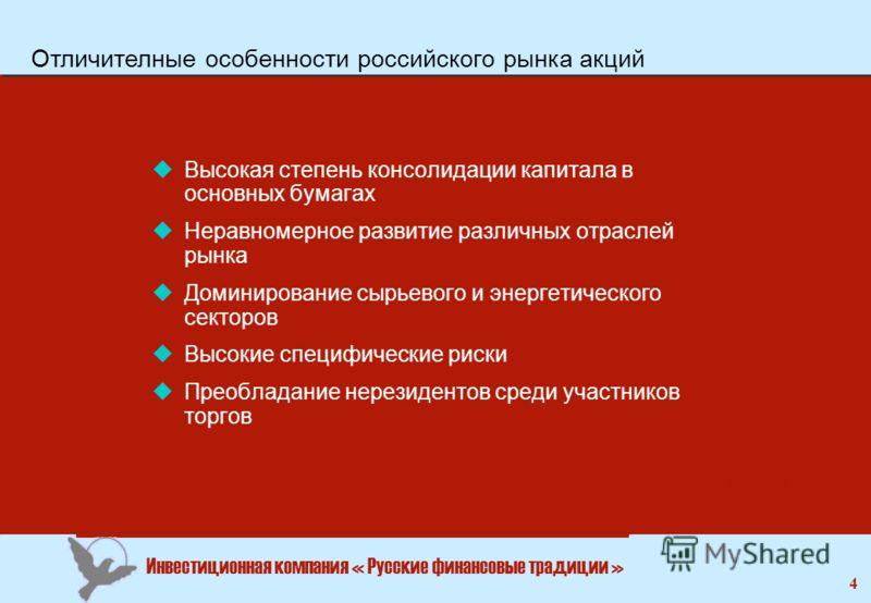 Инвестиционная компания « Русские финансовые традиции » 4 Отличителные особенности российского рынка акций Практика показывает, что консервативные инвесторы получают основную часть доходов от дивидендов и купонов, а инвесторы склонные к риску – от сп