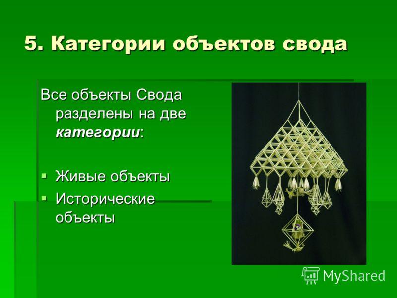 5. Категории объектов свода Все объекты Свода разделены на две категории: Живые объекты Живые объекты Исторические объекты Исторические объекты