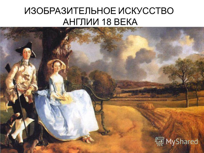 ИЗОБРАЗИТЕЛЬНОЕ ИСКУССТВО АНГЛИИ 18 ВЕКА