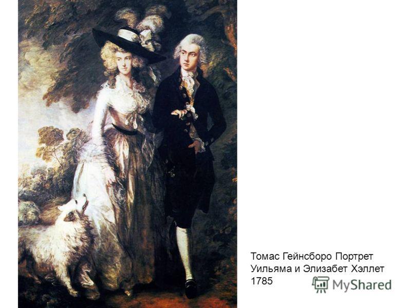 Томас Гейнсборо Портрет Уильяма и Элизабет Хэллет 1785