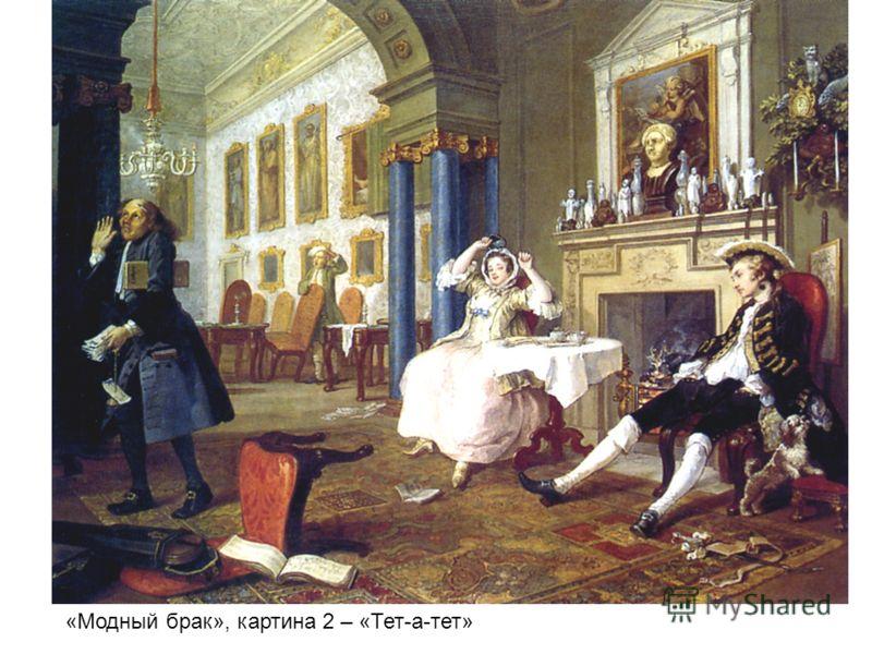«Модный брак», картина 2 – «Тет-а-тет»