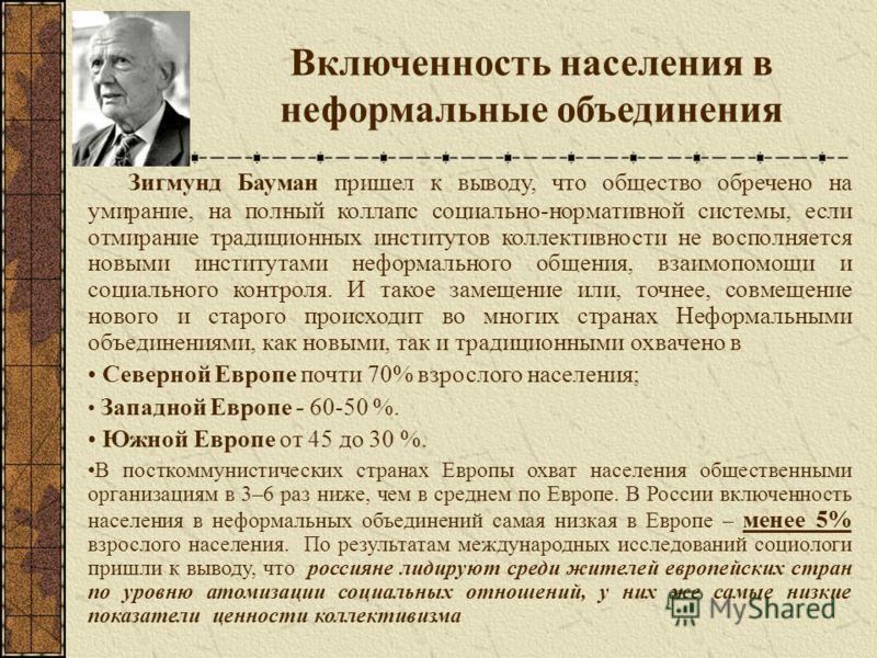 Типы и уровни традиционности Этнические особенности могут быть выявлены только в сравнении одного народа с другим При сравнении русской культуры, скажем, с чеченской, мы заметим не только разную сохранность традиций, но и разные, во многом противопол