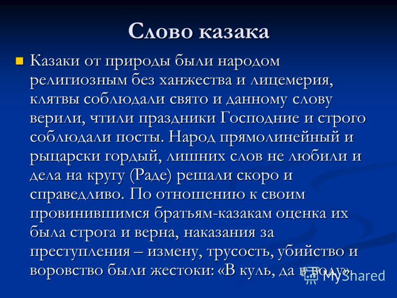 Казак и казаки Казаки в общежитии своем были привязаны друг к другу как братья, гнушались воровства между собой, но грабеж на стороне и, особенно у неприятеля, у них был вещью обыкновенной. Трусов не терпели и вообще считали первейшими добродетелями