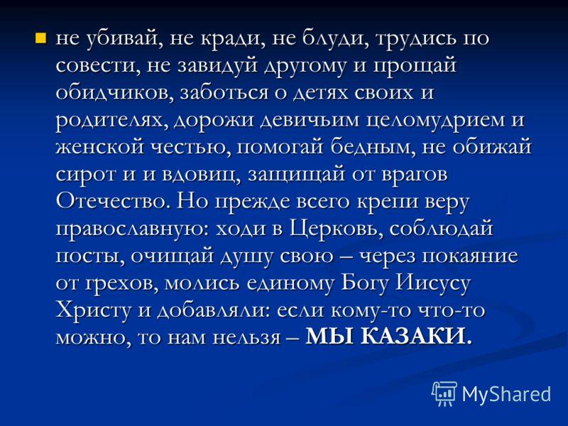 Казак не может считать себя казаком, если не знает и не соблюдает традиции и обычаи казаков. Казак не может считать себя казаком, если не знает и не соблюдает традиции и обычаи казаков. Беспощадные к врагам, казаки в своей среде были всегда благодушн