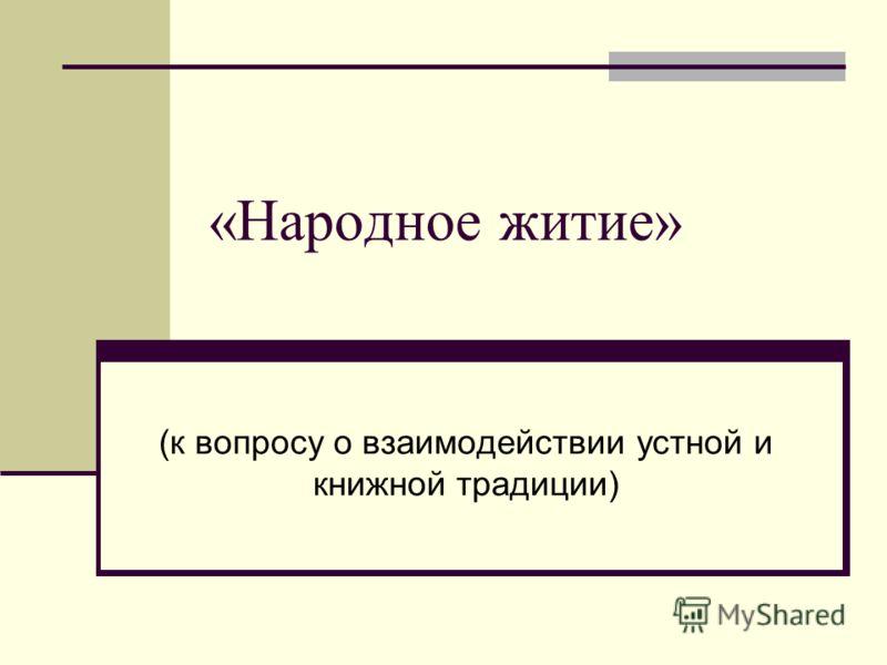«Народное житие» (к вопросу о взаимодействии устной и книжной традиции)