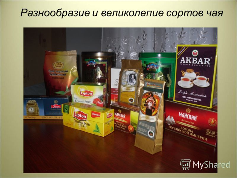 Из благ всевышнего на свете лучше не найти Ничто не может на земле сравниться с чаем. С ним никаким лекарствам не сравниться…