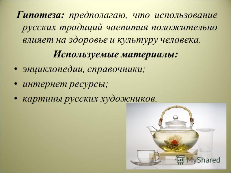 Цели работы: привлечение внимания к истории своего народа; знакомство с обычаями и традициями россиян, с культурой чаепития, особенностями чайной церемонии в России; изучение рецептов приготовления чая; воспитание культуры времяпрепровождения.