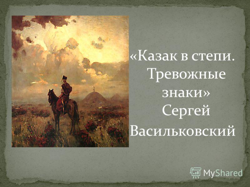 «Казак в степи. Тревожные знаки» Сергей Васильковский