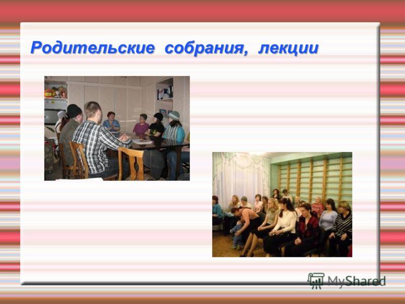 Родительские собрания, лекции
