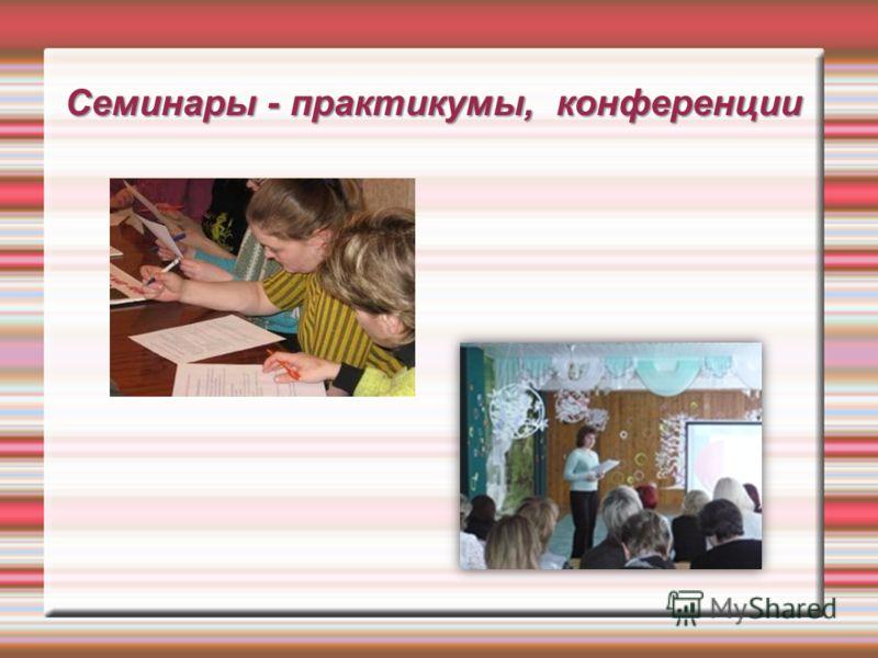 Семинары - практикумы, конференции