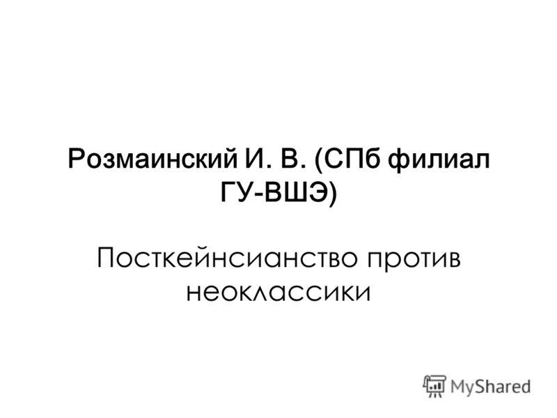 Розмаинский И. В. (СПб филиал ГУ-ВШЭ) Посткейнсианство против неоклассики