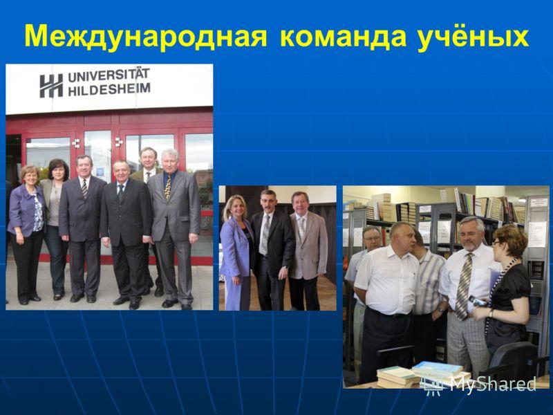 Международная команда учёных