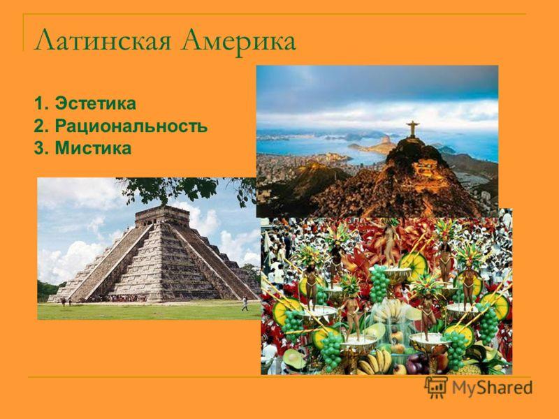 Латинская Америка 1.Эстетика 2.Рациональность 3.Мистика