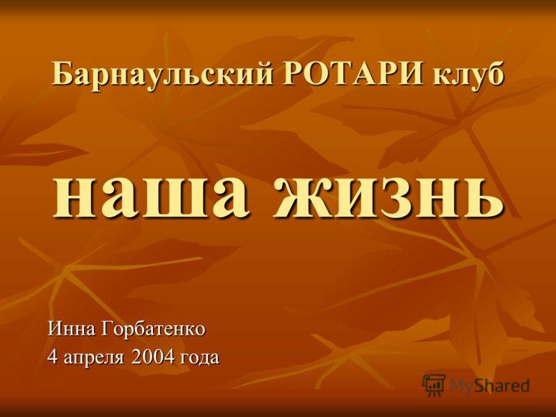 Барнаульский РОТАРИ клуб наша жизнь Инна Горбатенко 4 апреля 2004 года