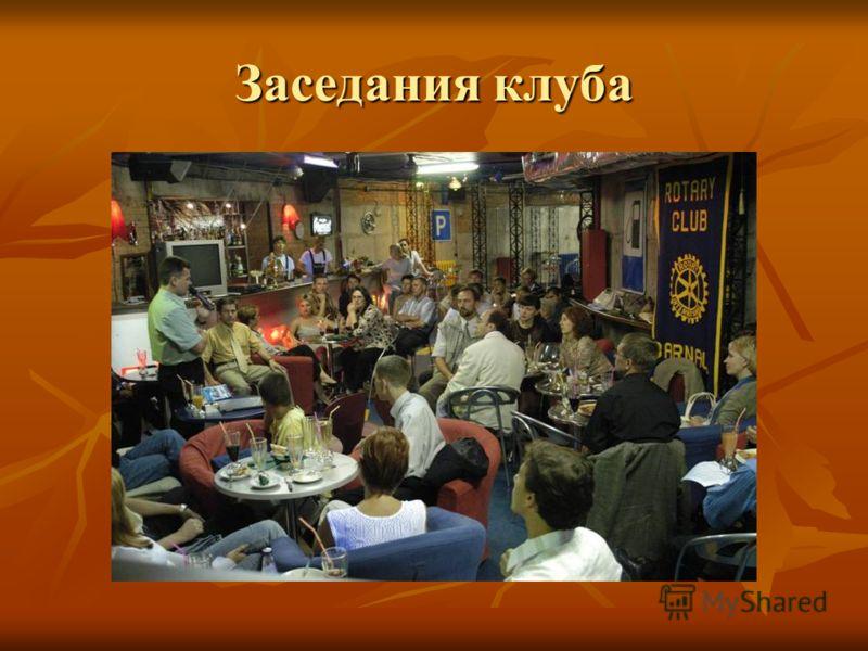 Заседания клуба