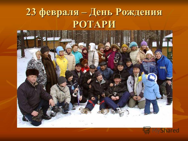 23 февраля – День Рождения РОТАРИ