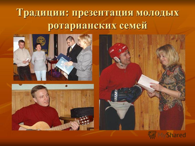 Традиции: презентация молодых ротарианских семей