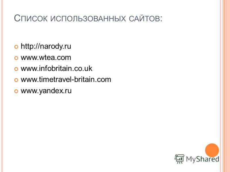 С ПИСОК ИСПОЛЬЗОВАННЫХ САЙТОВ : http://narody.ru www.wtea.com www.infobritain.co.uk www.timetravel-britain.com www.yandex.ru