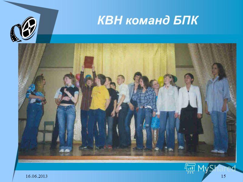 16.06.2013 15 КВН команд БПК