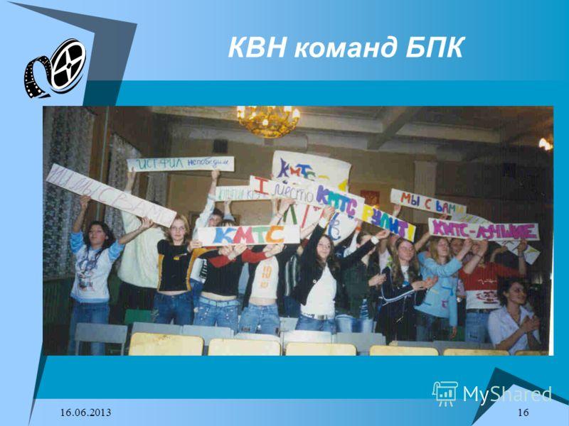 16.06.2013 16 КВН команд БПК
