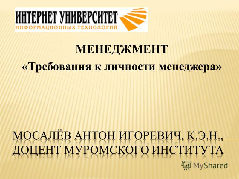 МЕНЕДЖМЕНТ «Требования к личности менеджера»