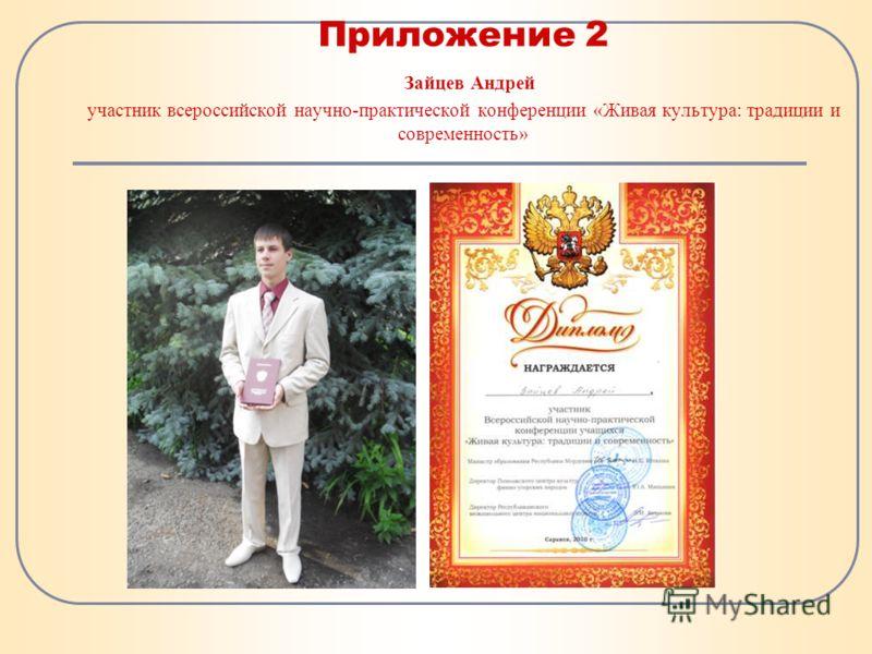 Приложение 2 Зайцев Андрей участник всероссийской научно-практической конференции «Живая культура: традиции и современность»