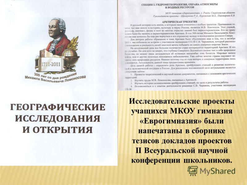 Исследовательские проекты учащихся МКОУ гимназия «Еврогимназия» были напечатаны в сборнике тезисов докладов проектов II Всеуральской научной конференции школьников.