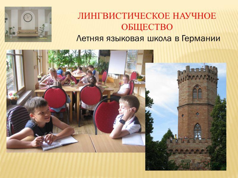 ЛИНГВИСТИЧЕСКОЕ НАУЧНОЕ ОБЩЕСТВО Летняя языковая школа в Германии