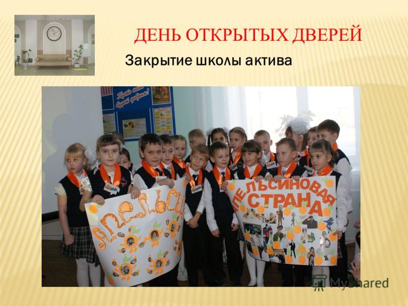 ДЕНЬ ОТКРЫТЫХ ДВЕРЕЙ Закрытие школы актива