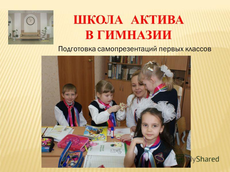 ШКОЛА АКТИВА В ГИМНАЗИИ Подготовка самопрезентаций первых классов