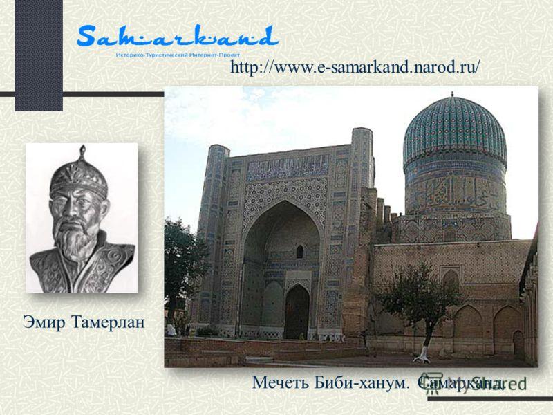 Мечеть Биби-ханум. Самарканд. Эмир Тамерлан http://www.e-samarkand.narod.ru/