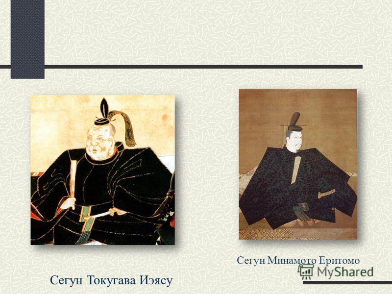 Сегун Минамото Еритомо Сегун Токугава Иэясу