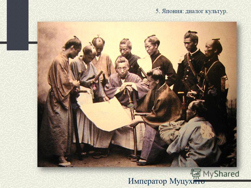 5. Япония: диалог культур. Император Муцухито