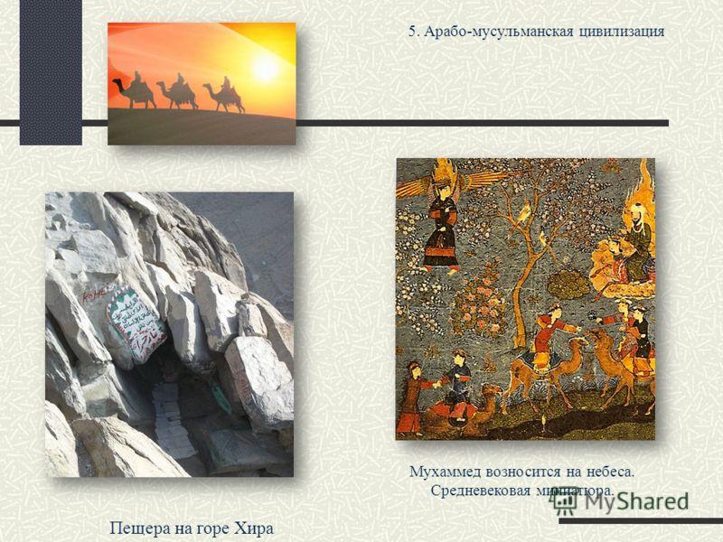 Пещера на горе Хира Мухаммед возносится на небеса. Средневековая миниатюра.