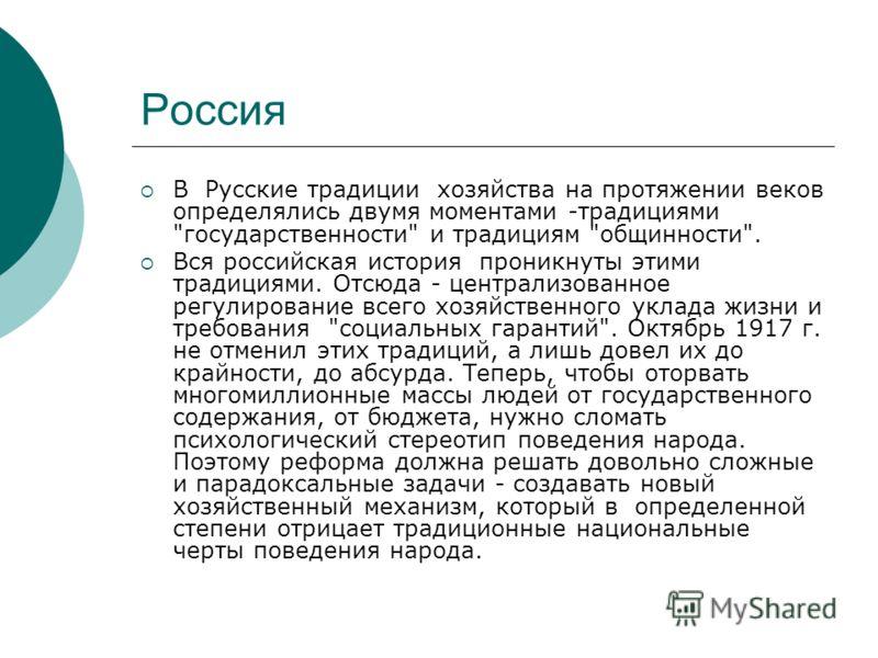 Россия В Русские традиции хозяйства на протяжении веков определялись двумя моментами -традициями