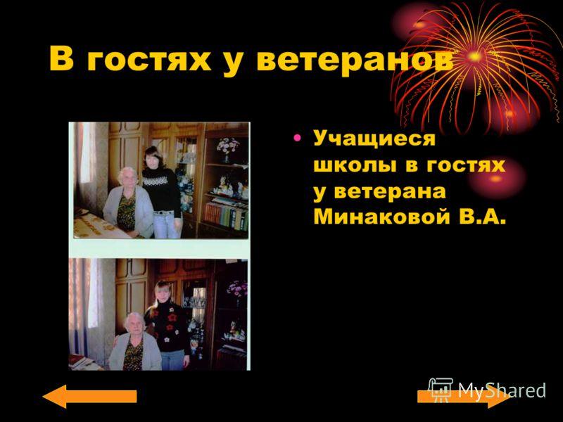 В гостях у ветеранов Учащиеся школы в гостях у ветерана Минаковой В.А.