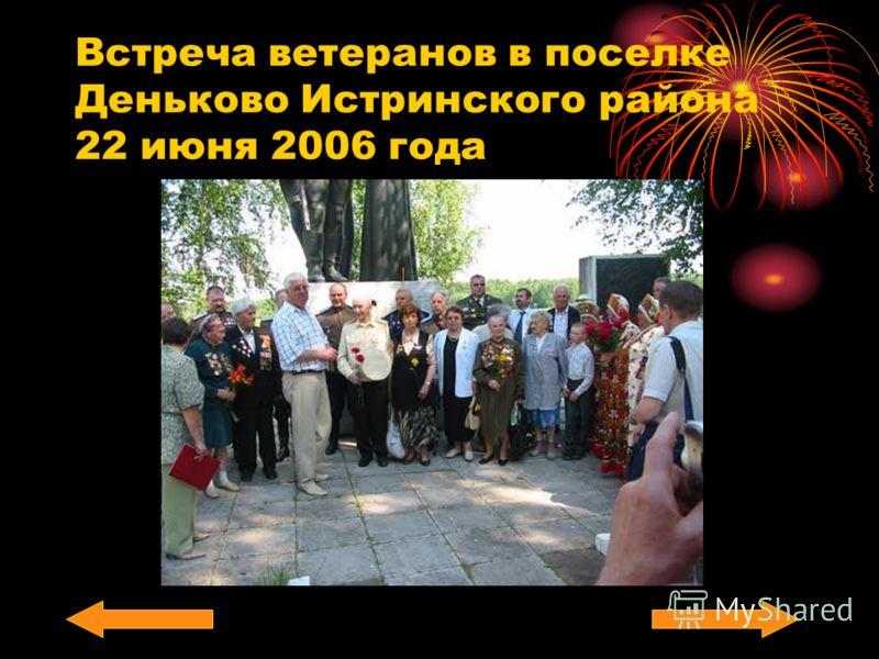 Встреча ветеранов в поселке Деньково Истринского района 22 июня 2006 года