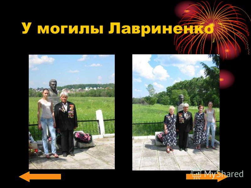 У могилы Лавриненко