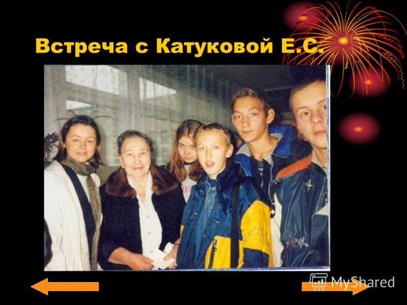 Встреча с Катуковой Е.С.