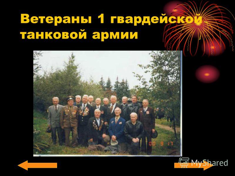 Ветераны 1 гвардейской танковой армии