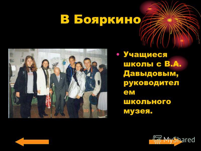 В Бояркино Учащиеся школы с В.А. Давыдовым, руководител ем школьного музея.