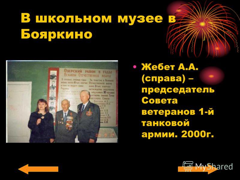 В школьном музее в Бояркино Жебет А.А. (справа) – председатель Совета ветеранов 1-й танковой армии. 2000г.