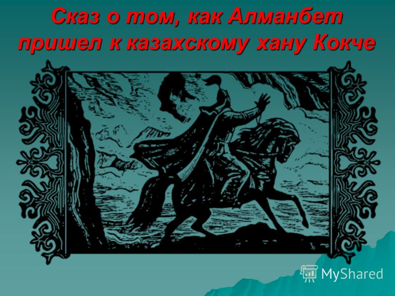 Сказ о том, как Алманбет пришел к казахскому хану Кокче