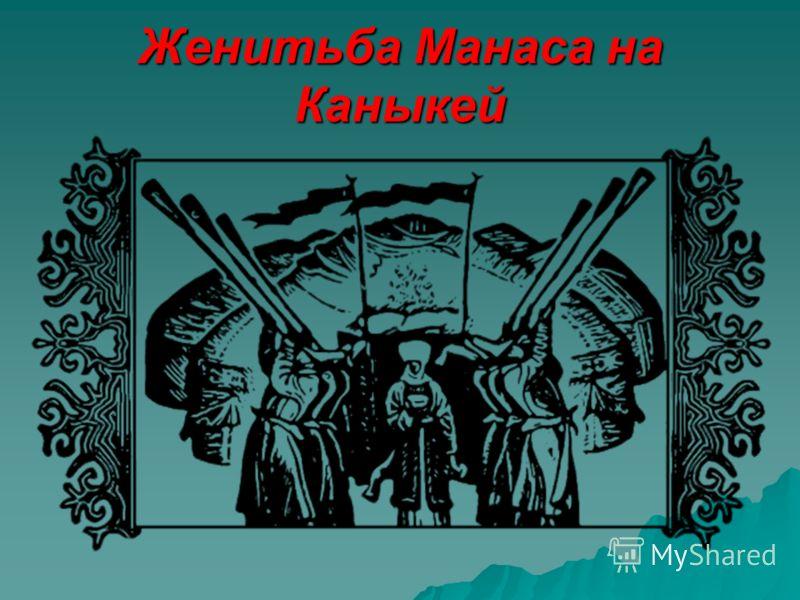 Женитьба Манаса на Каныкей